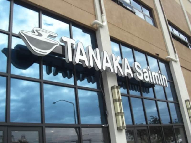 ワイキキから車で約15分。アラモアナセンターと空港の間、イヴィレイ地区にオープンしたタナカ・サイミン