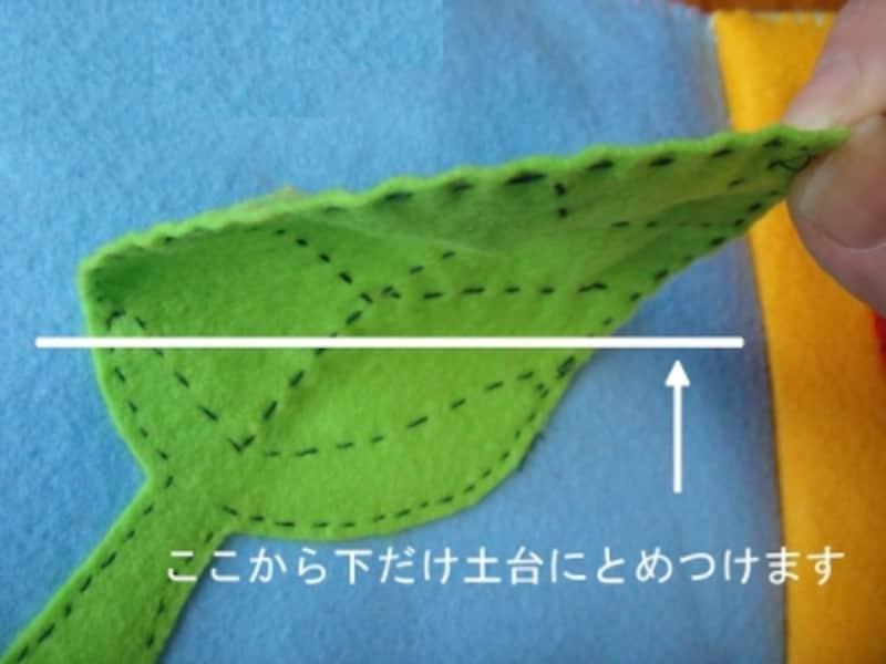 アップリケの縫い方写真