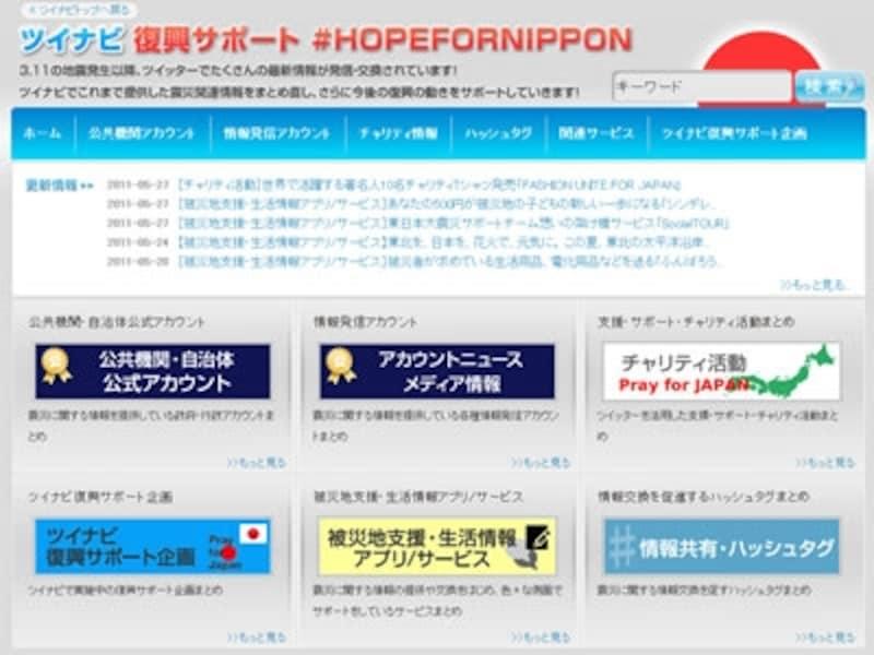 ツイナビ復興サポートHOPEではメディアのアカウントの他、震災関連情報も掲載しています。