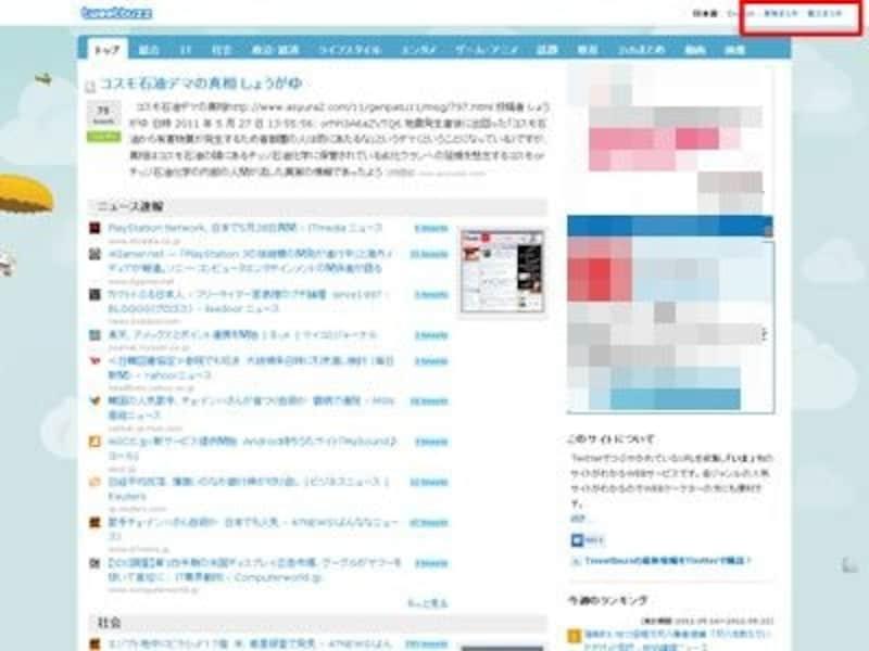 Twitter上で話題になっている情報のほか、原発、震災に特化した特集ページもあります。