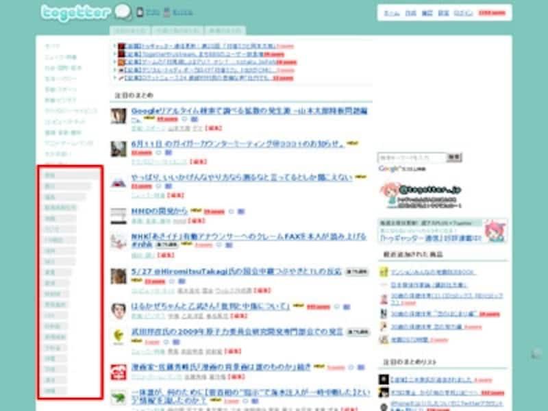 ニュース以外のTwitterユーザー同士での議論やレポートなど興味深いツイートがまとめられています。