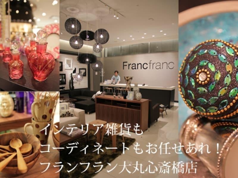 関西エリア最大のFrancfranc(フランフラン)をチェック!