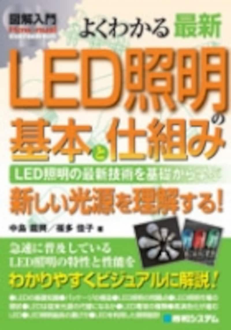 よくわかる最新LED照明の基本としくみ