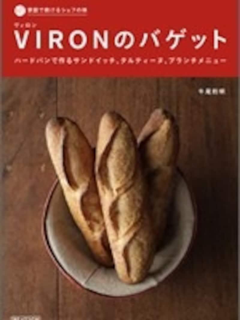 『VIRON』のバゲットundefined牛尾則明著undefined毎日コミュニケーションズ(1500円)