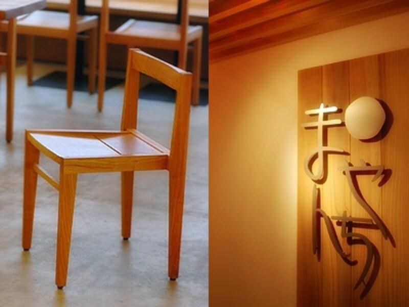 シンプルでぬくもりのある椅子は、木曽アルテック社にオーダーしたオリジナル。