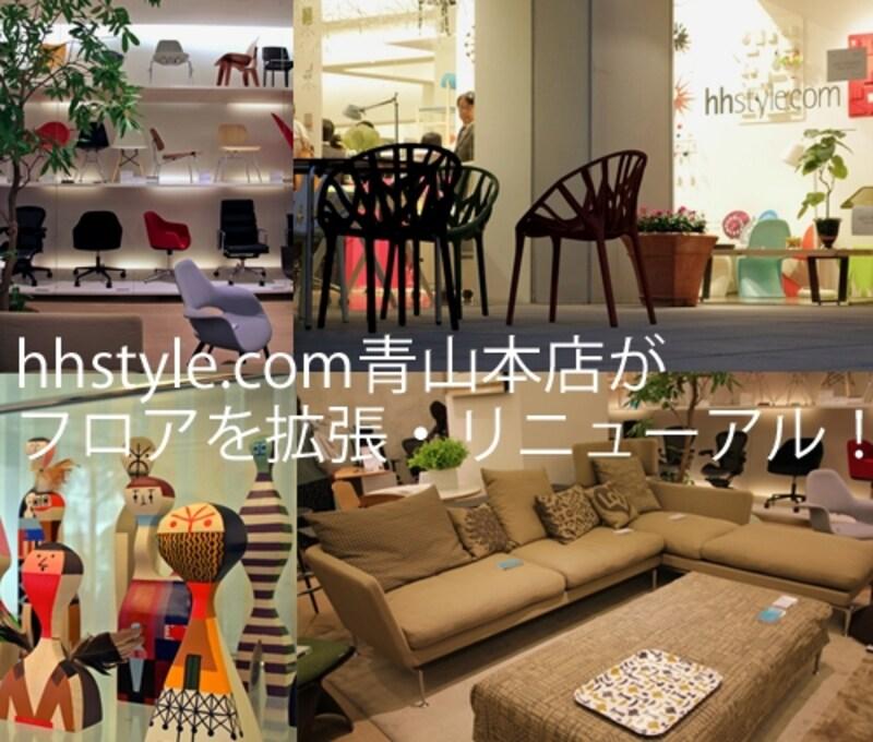 フロア拡大、見どころたっぷりのhhstyle.com青山本店