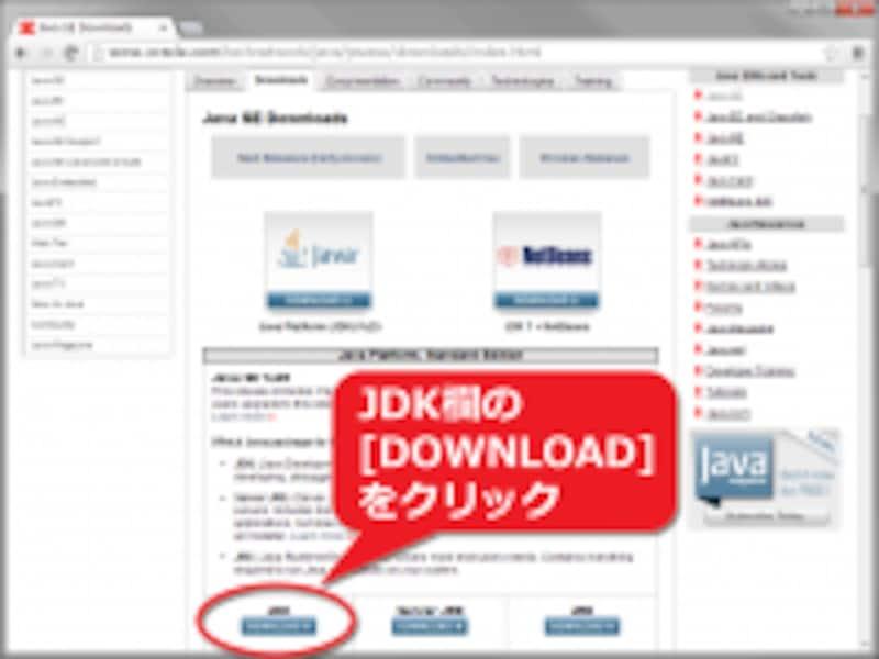 JDK側の「DOWNLOAD」ボタンをクリック