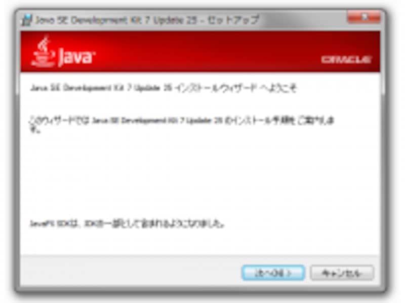 JDKのインストールを開始