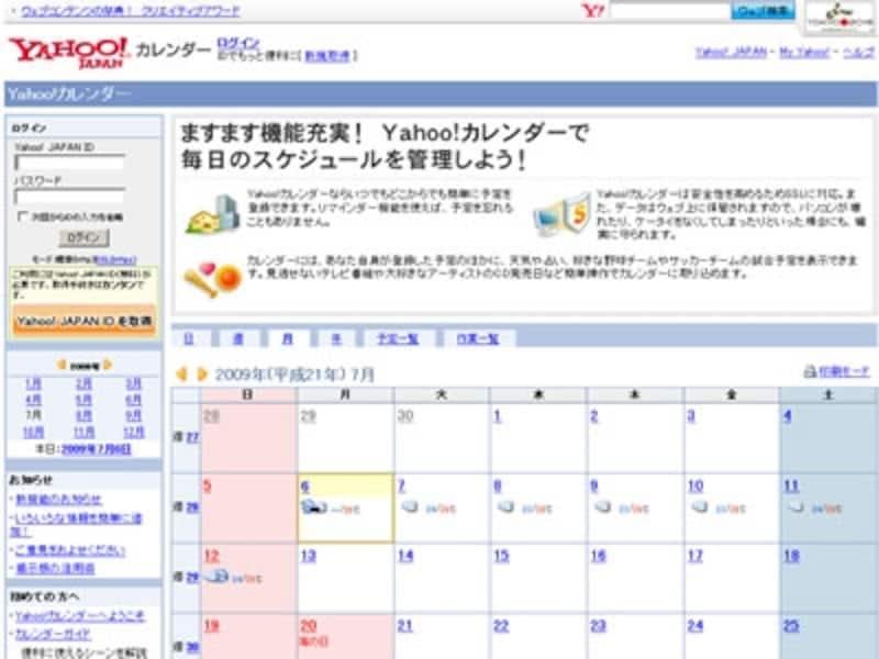 Yahoo!カレンダーの強みはオークション、ファイナンスなどほかサービスとの連携