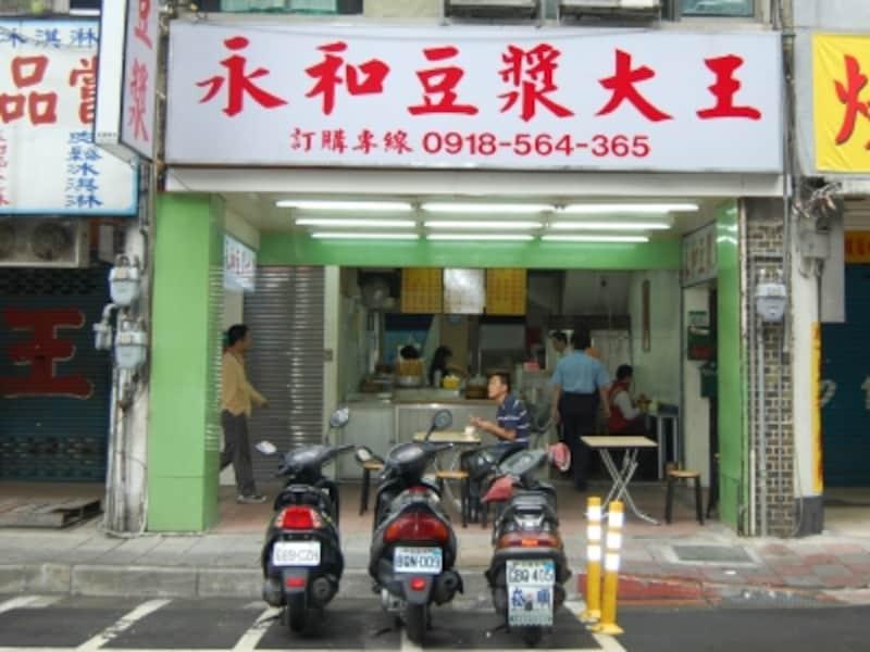 西門で伝統的な台湾式朝食を