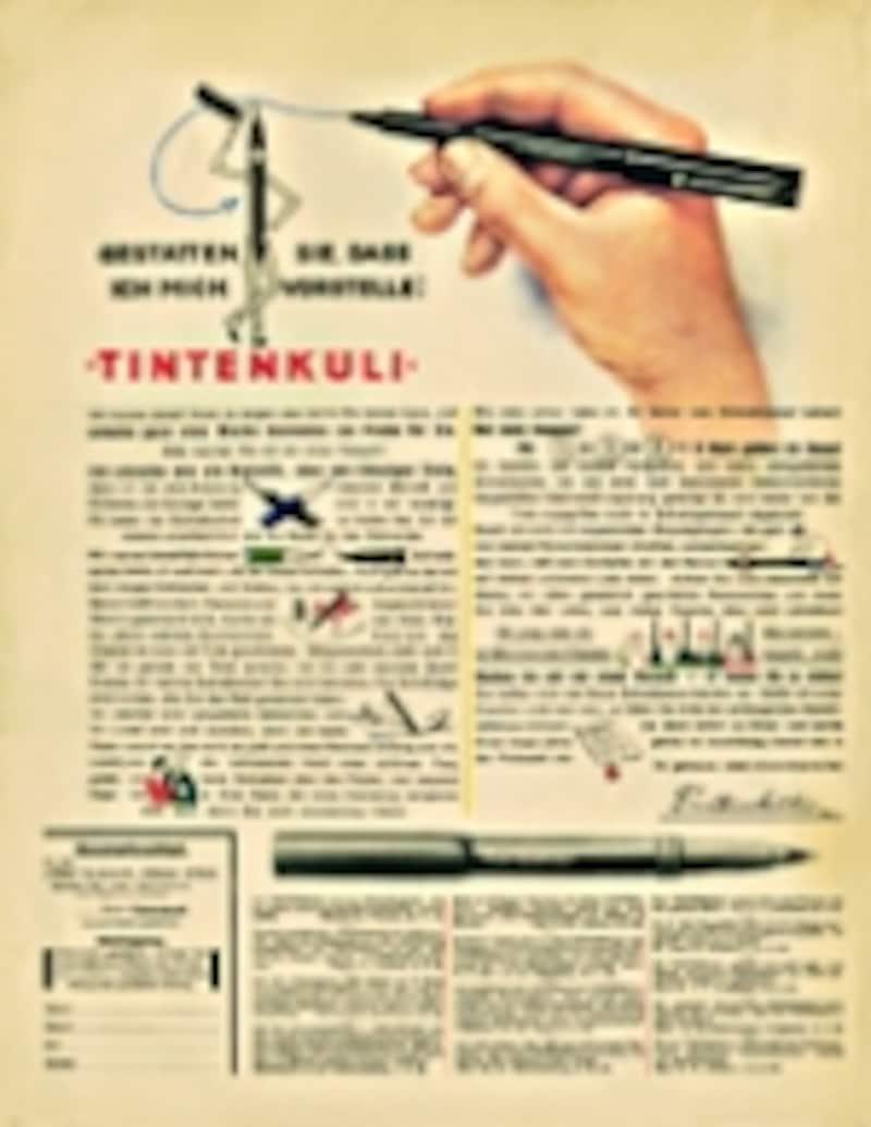 創業当時に発売された「ティンテンクリ」のポスター