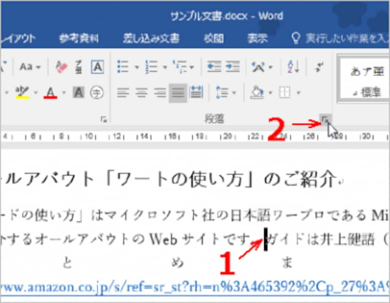 文字間を調整する段落中にカーソルを置いたら、[ホーム]タブの[段落]グループの右下のボタンをクリックします(Word2003は[書式]→[段落])