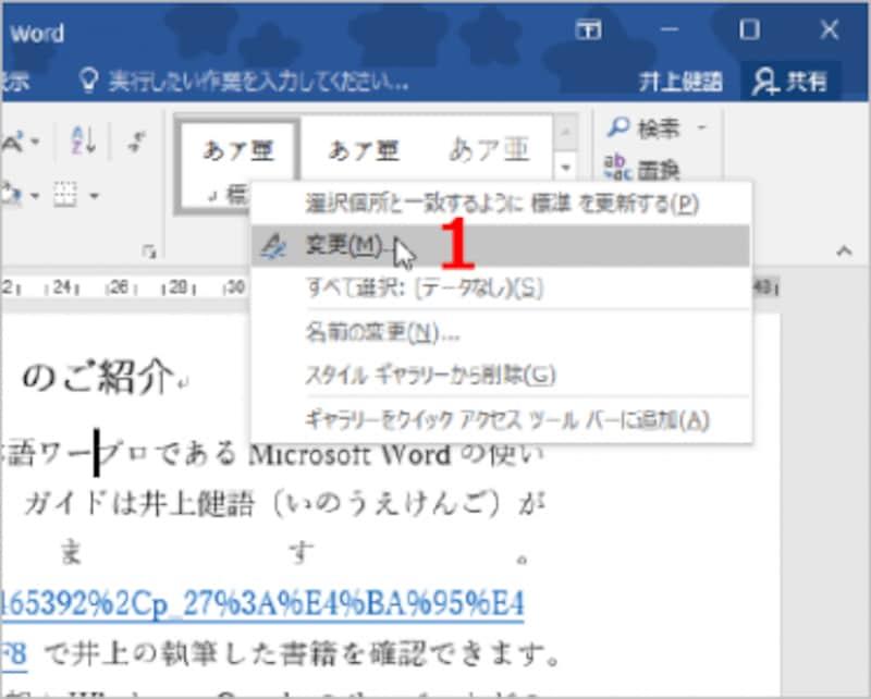 [ホーム]タブの[スタイル]で「標準」を右クリックしてメニューを開いたら、[変更]を選択します(Word2003では[書式]→[スタイルと書式]で[スタイルと書式]作業ウィンドウを開き、スタイルの一覧で[標準]の[▼]をクリックします。メニューが開いたら[変更]をクリックします)