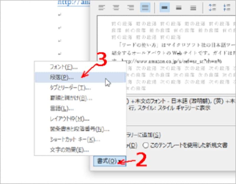 [スタイルの変更]ダイアログボックスが表示されたら、左下の[書式]ボタンをクリックしてメニューを開き、[段落]をクリックします