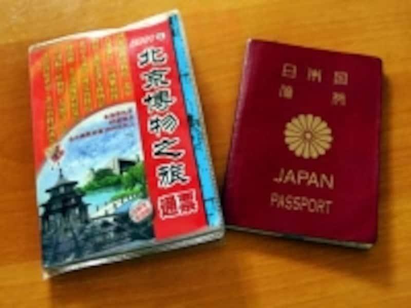 北京博物館通票