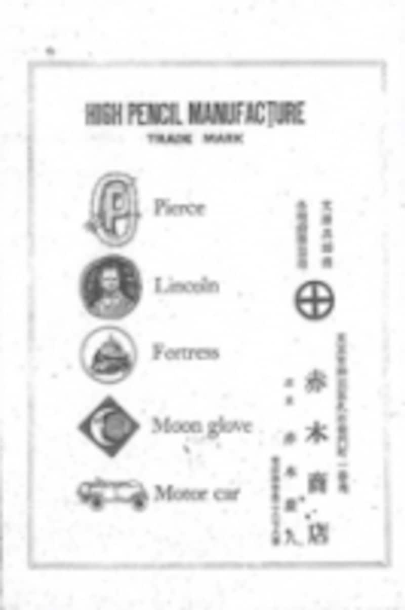 コーリン鉛筆の前身、赤木廣八商店が創業当時に作ったポスター
