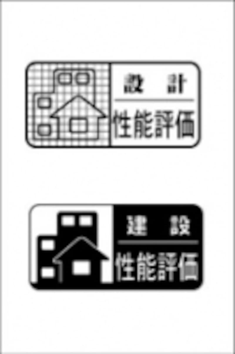 住宅性能評価を受けた住宅のみこのマークをつけることができる。上が設計性能評価、下が建設性能評価。