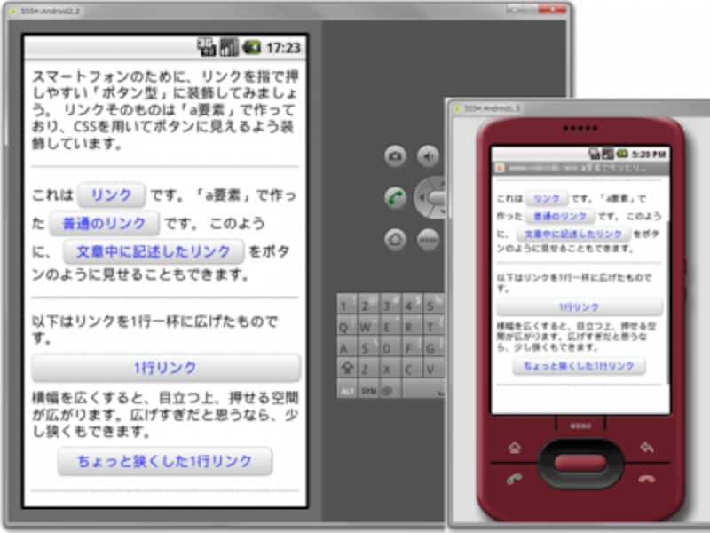 スマートフォンのブラウザでの表示例