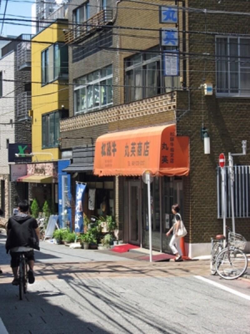 代官坂のふもとにある肉屋さん「丸英商店」
