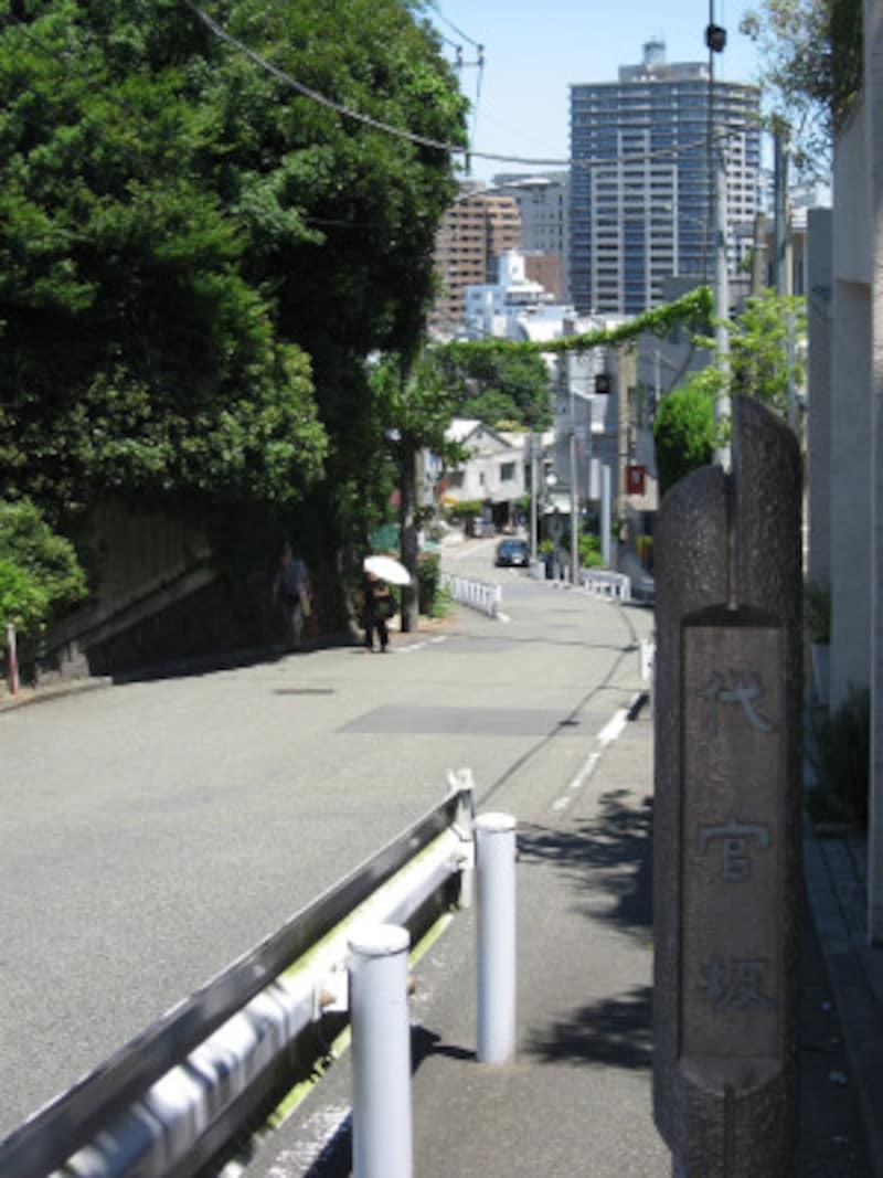 代官坂も「コクリコ坂」のイメージにピッタリの坂です(2011年7月10日撮影)