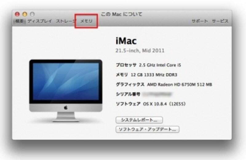 「このMacについて」のダイアログ