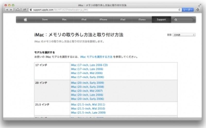 アップルサポートページ