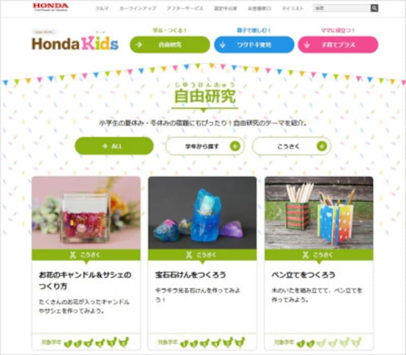 HondaKids自由研究工作