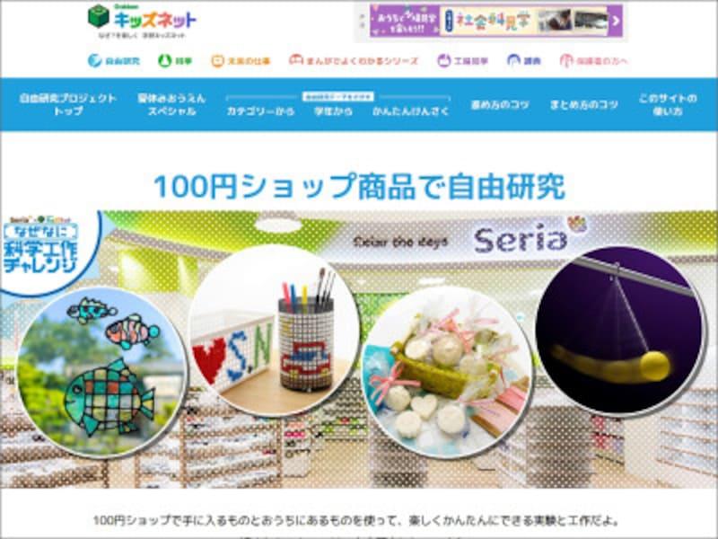 学研100円ショップ商品で自由研究