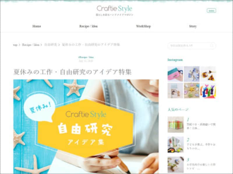 CraftieStyle夏休みの工作・自由研究のアイデア特集