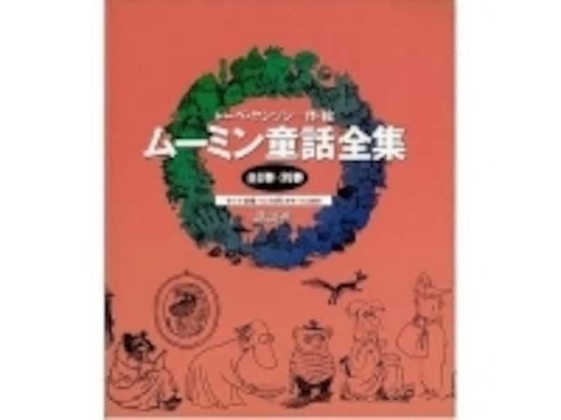 ムーミン童話全集全9巻