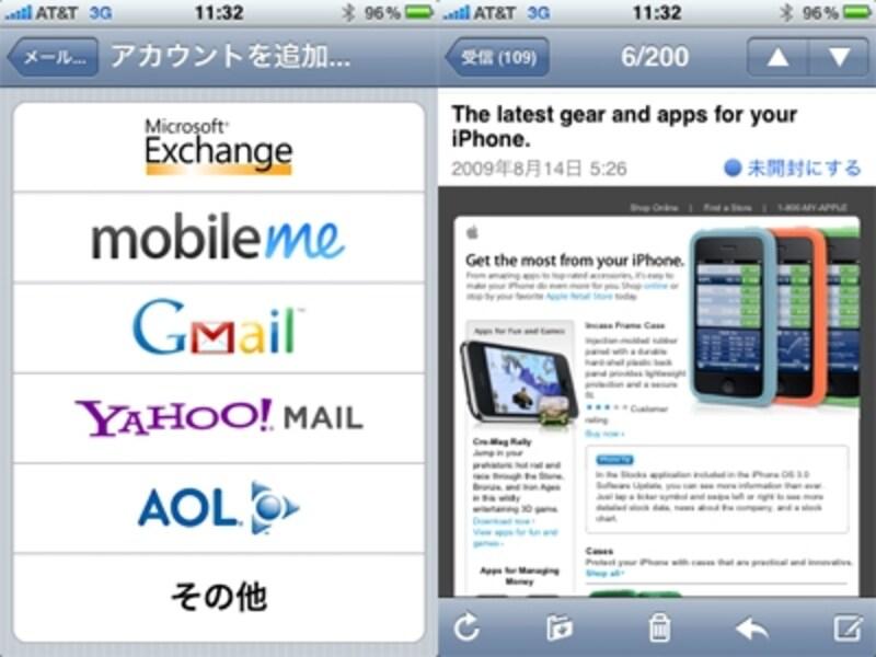 メール画面。HTMLメールも受信できる