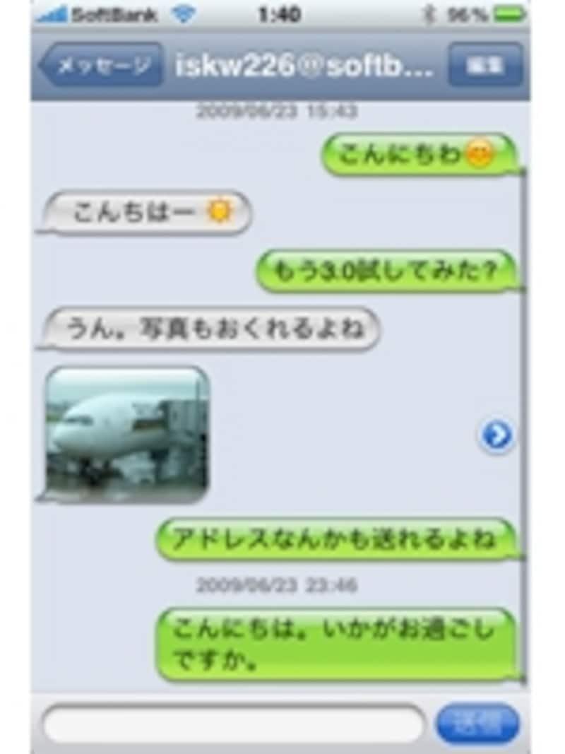 MMSの画面。会話のような吹きだし形式で表示される