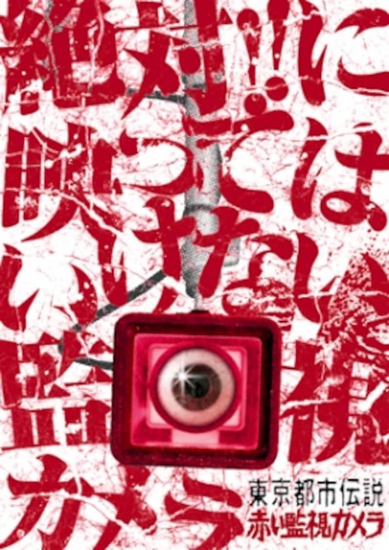 としまえん「赤い監視カメラ」