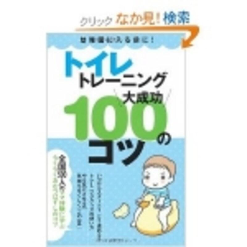 「トイレトレーニング大成功100のコツ―幼稚園に入る前に!」