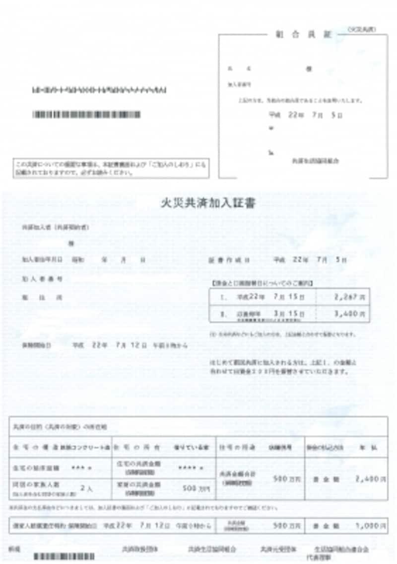 kさんの火災共済証書