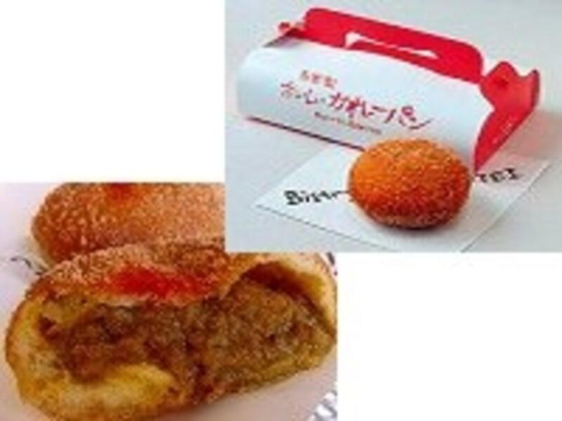 自家製おいしいかれーパン(普通・辛口)