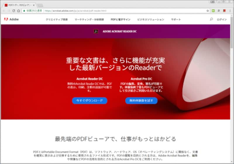 Adobe Acrobat Reader DCのホームページ