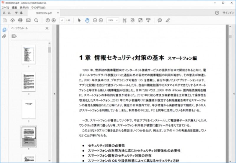 AdobeAcrobatReaderDC。PDFファイルの本家であるアドビシステムズ社から無料提供されているソフトです。PDFファイルの表示だけでなく、コメントやマーカーも追加できます