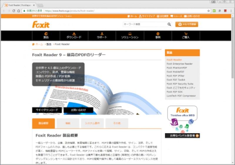 FoxitReaderのホームページ