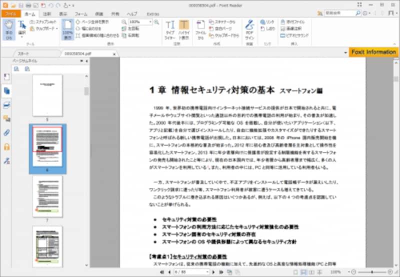 FoxitReader。無料で利用できる多機能なPDFソフト。PDFファイルの表示・作成から簡単な編集までできます