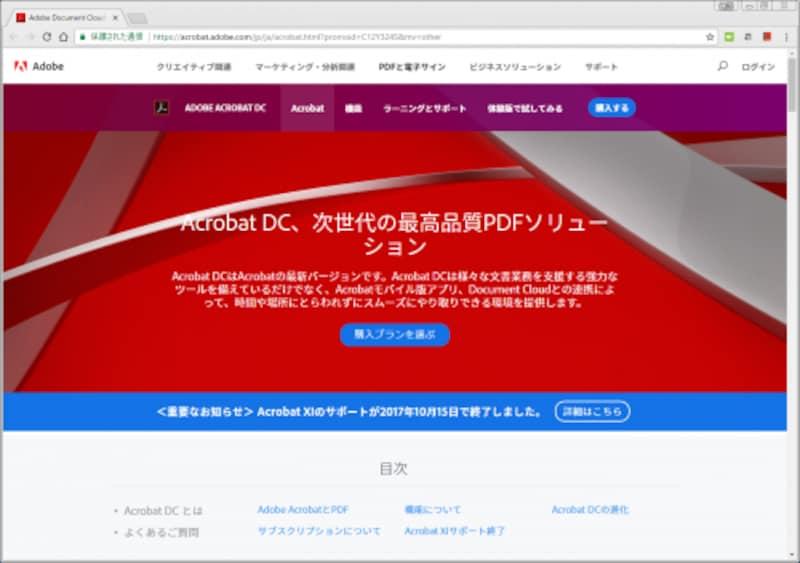 AdobeAcrobatDCのホームページ