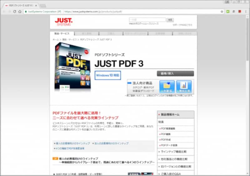 JUSTPDF3のホームページ