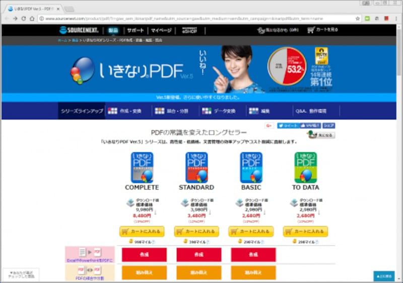 いきなりPDFのホームページ