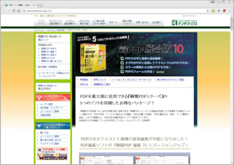 瞬間PDF統合版10のホームページ