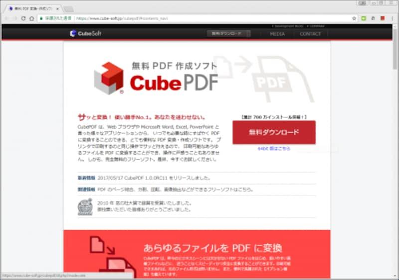 CubePDFのホームページ