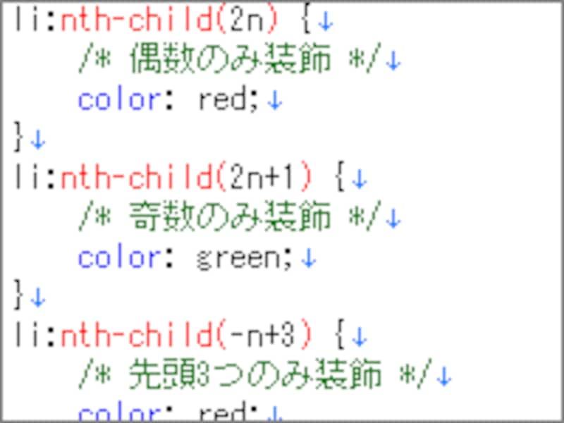 nth-child疑似クラス使用例