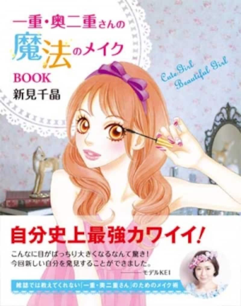 サンクチュアリ出版『一重・奥二重さんの魔法のメイクBOOK』