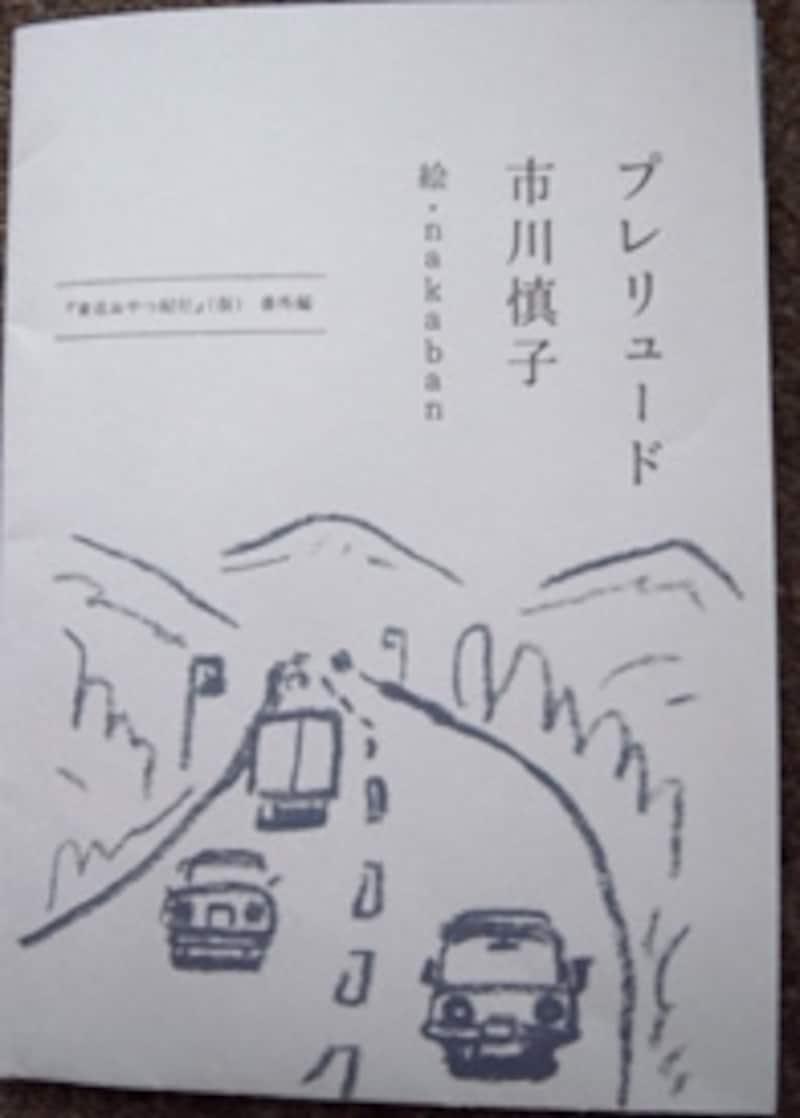 100円(税込) ※売上は全額、東日本大震災の義援金となります。