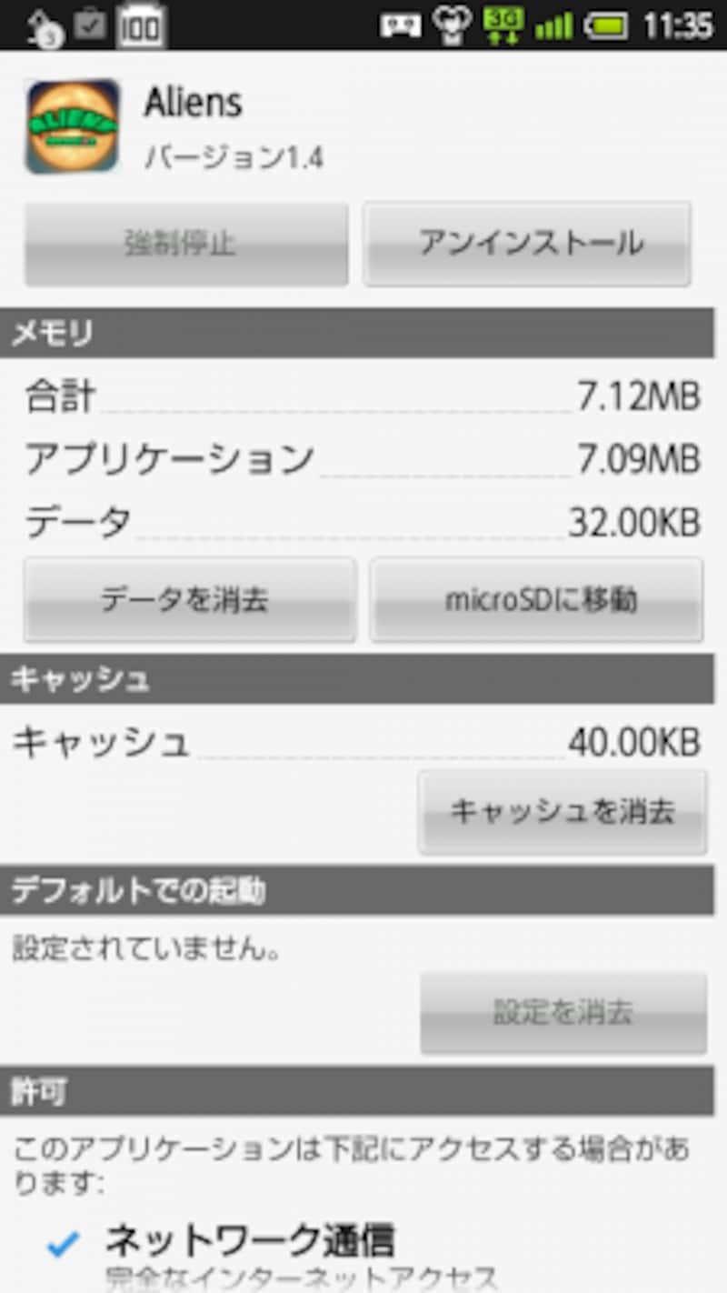 インストール後、本体メモリを7.12MBも消費するアプリ