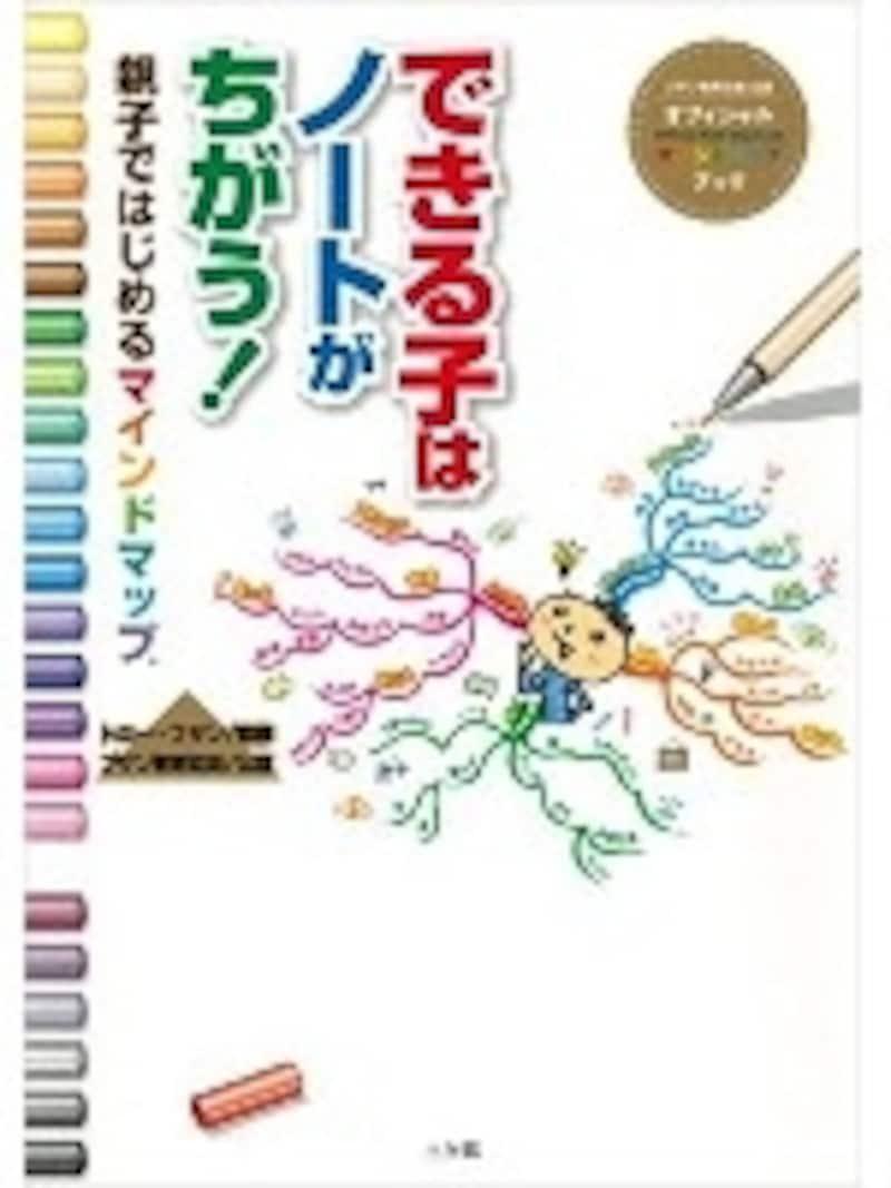 小中学生向けのインドマップの書き方の本。